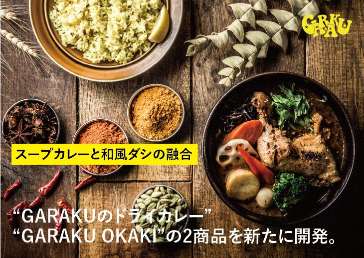 余市町の美味しい食材を使用した2商品をクラウドファンディングサイト「Makuake(マクアケ)」にて先行予約販売を開始しました!